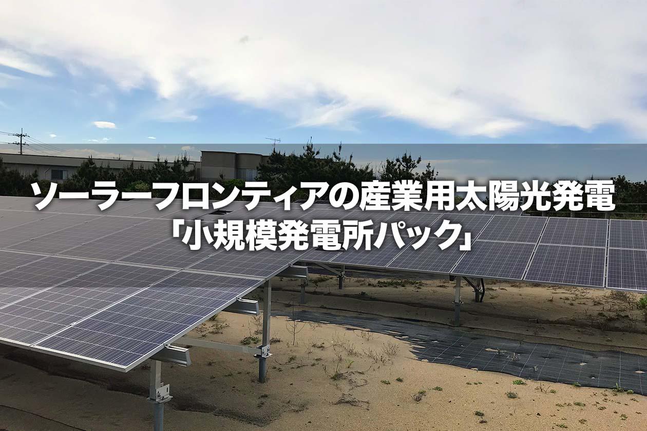 ソーラーフロンティアの産業用太陽光発電「小規模発電所パック」