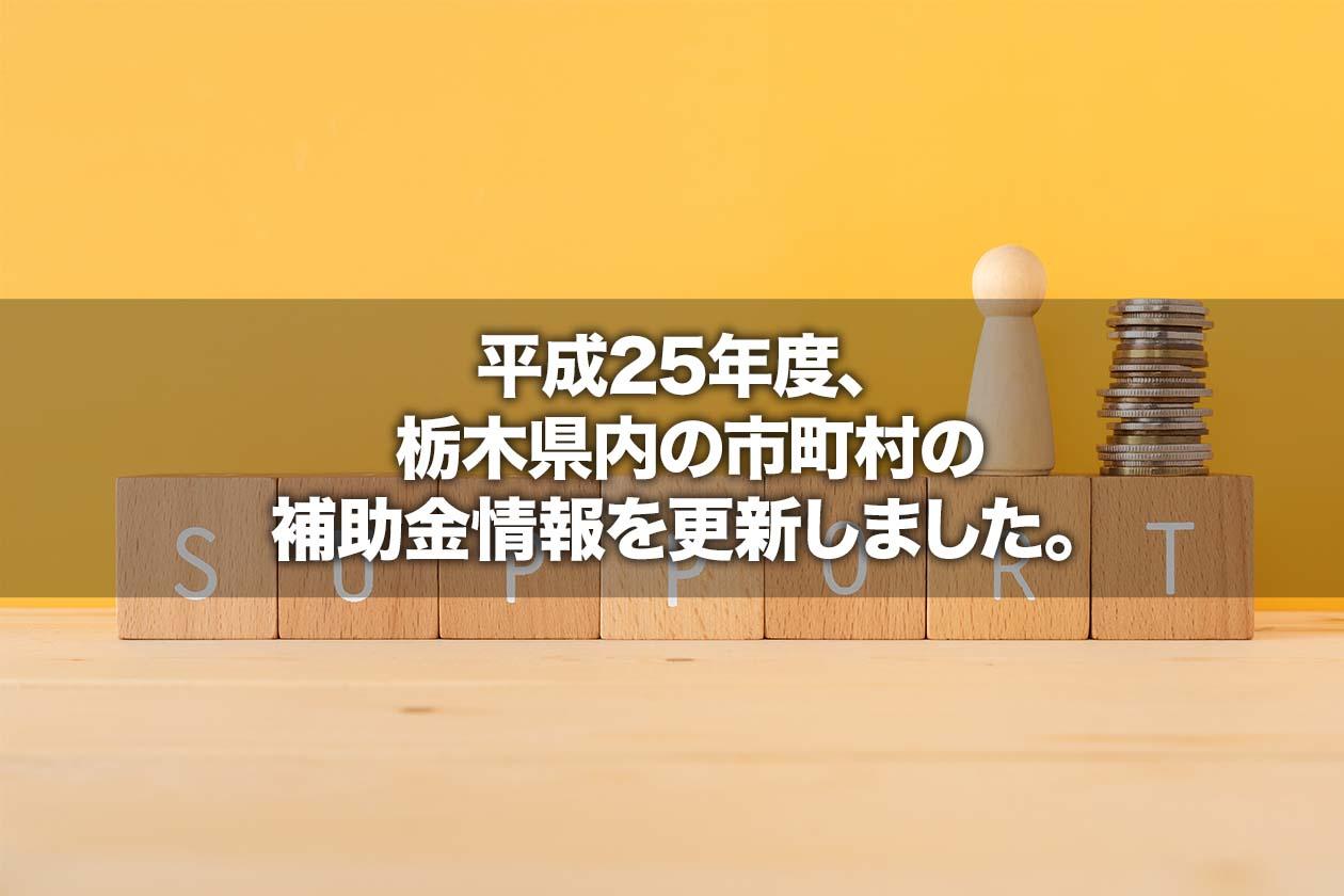 平成25年度、栃木県内の市町村の補助金情報を更新しました。