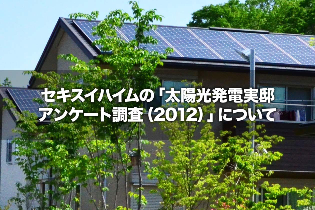 セキスイハイムの「太陽光発電実邸アンケート調査(2012)」について