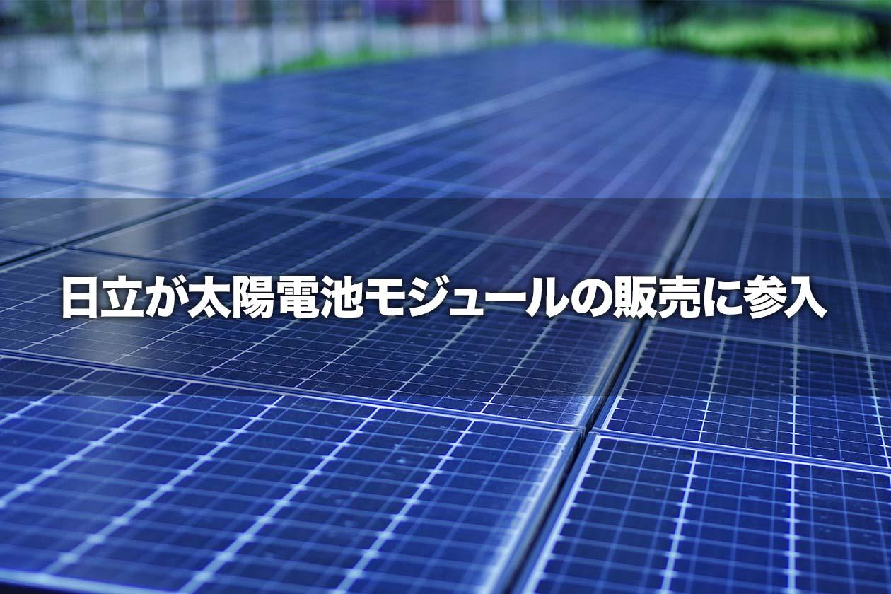 日立が太陽電池モジュールの販売に参入
