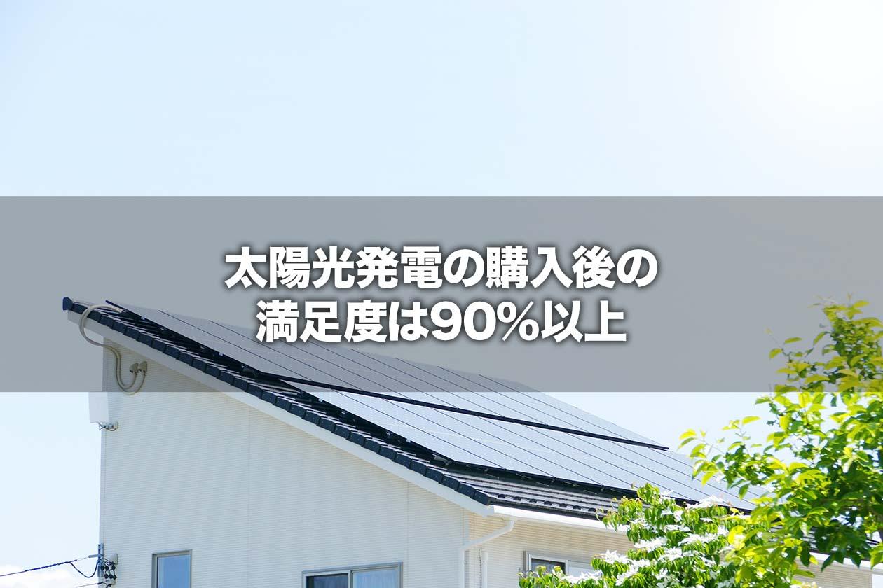 太陽光発電の購入後の満足度は90%以上