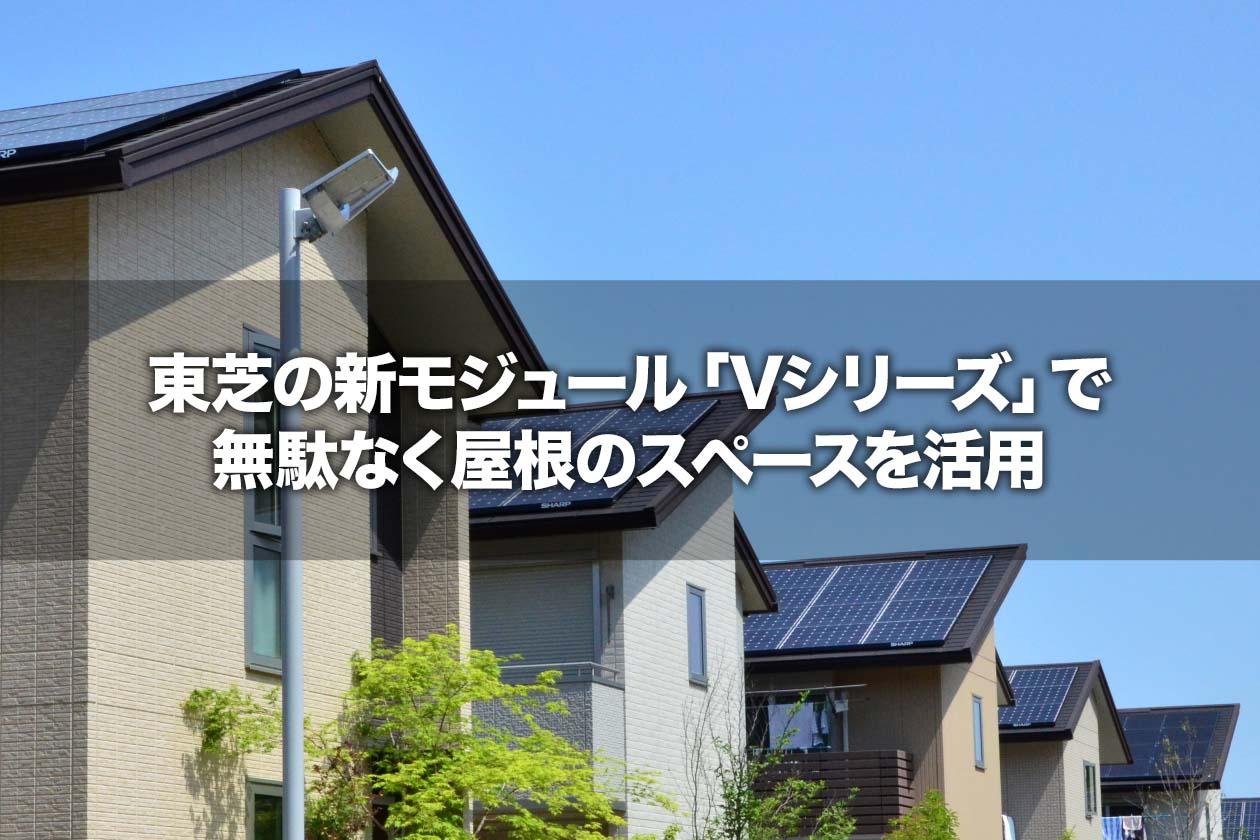 東芝の新モジュール「Vシリーズ」で無駄なく屋根のスペースを活用