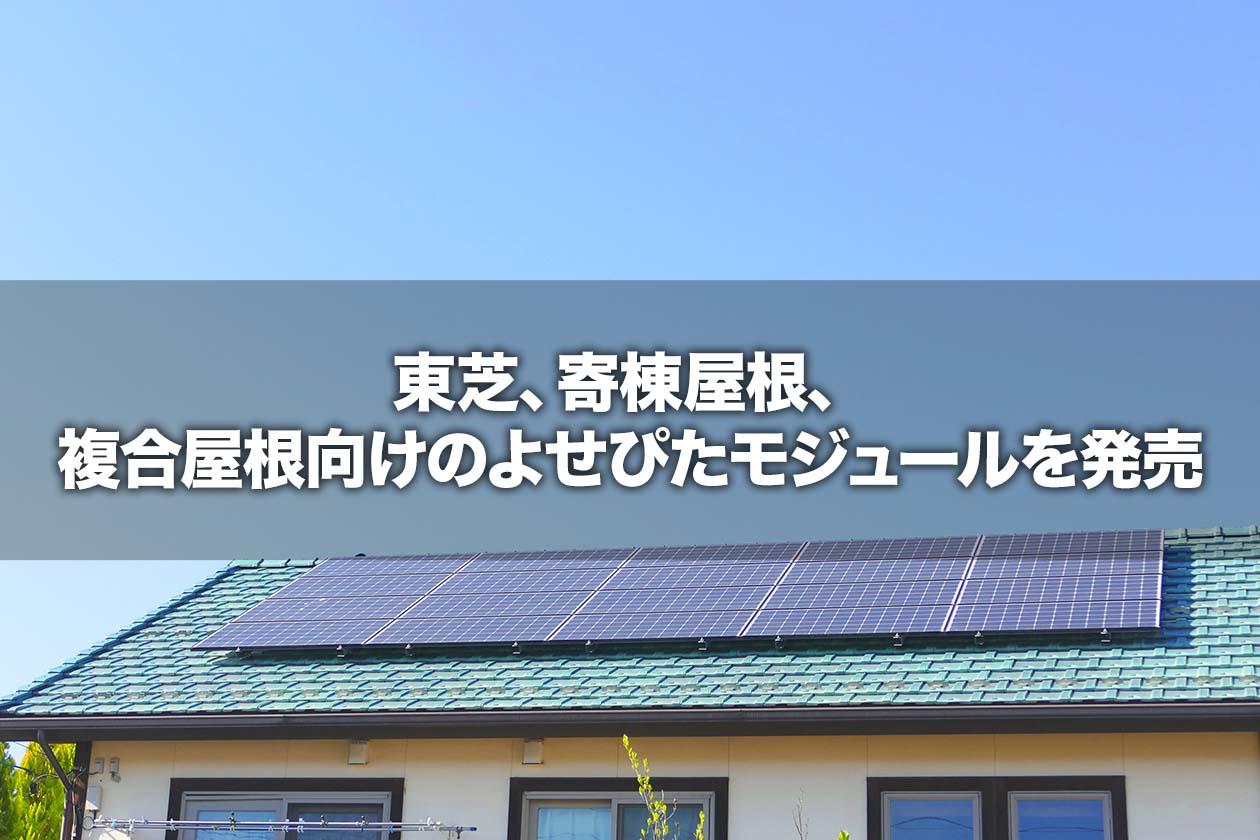 東芝、寄棟屋根、複合屋根向けのよせぴたモジュールを発売
