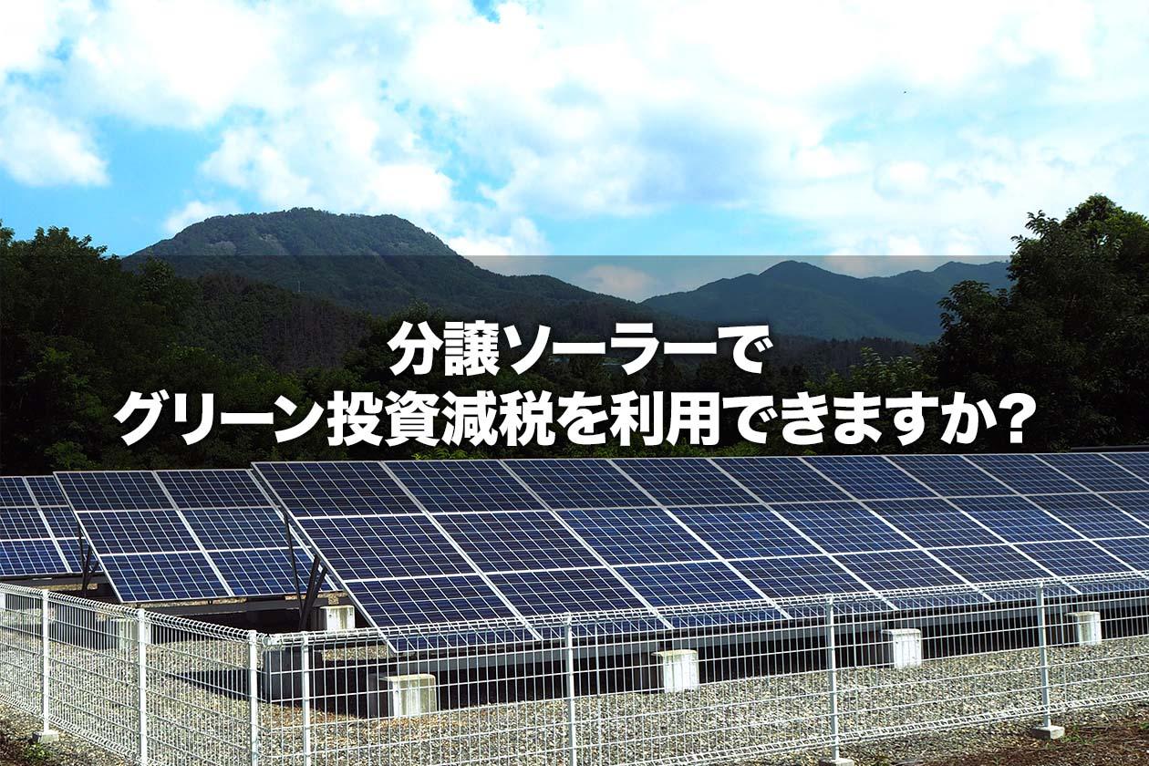 分譲ソーラーでグリーン投資減税を利用できますか?