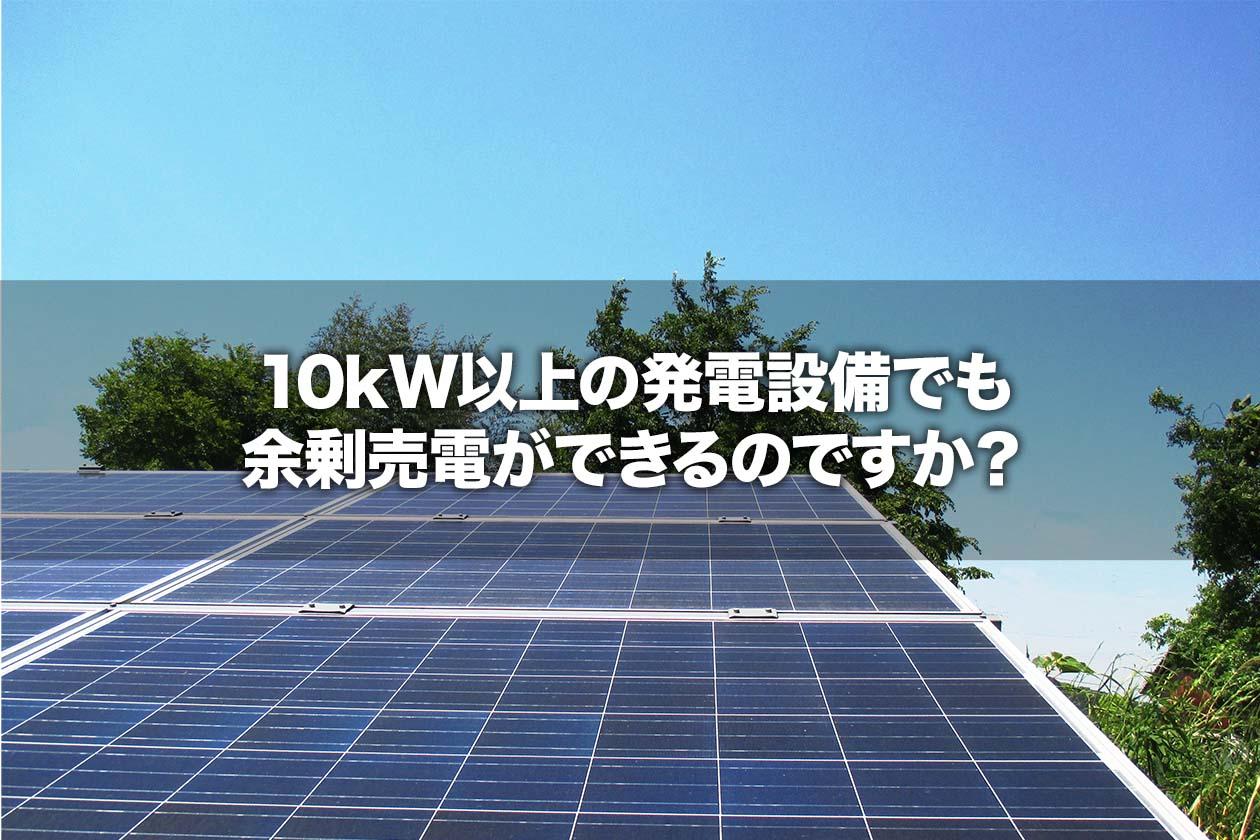 10kW以上の発電設備でも余剰売電ができるのですか?