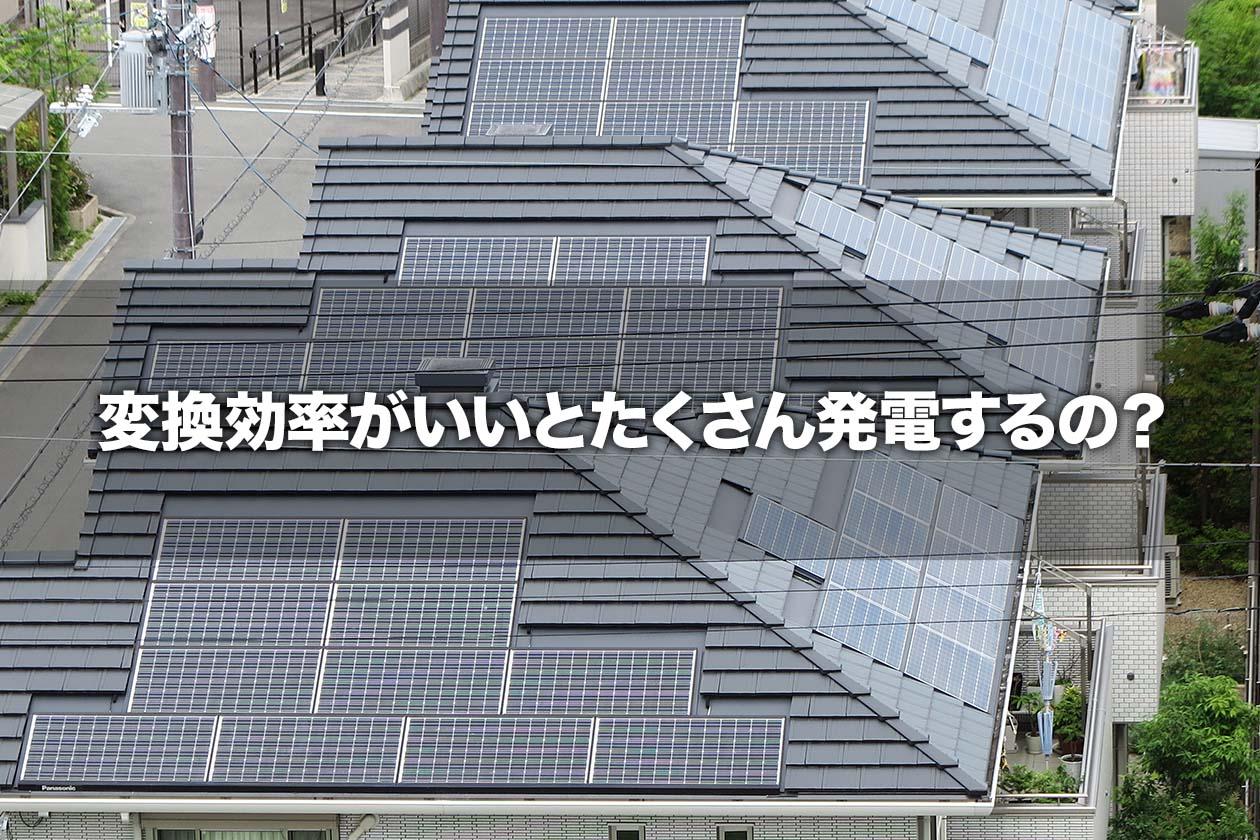 変換効率がいいとたくさん発電するの?
