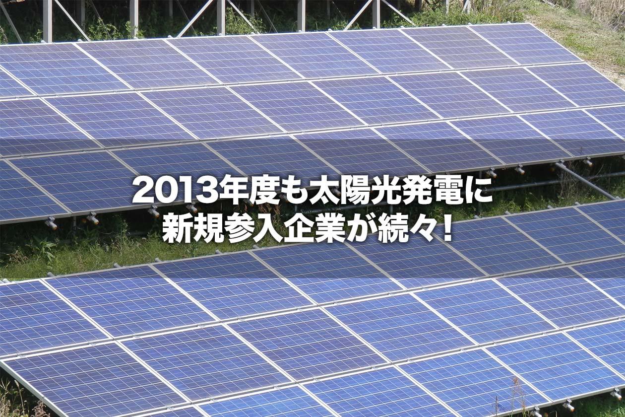 2013年度も太陽光発電に新規参入企業が続々!
