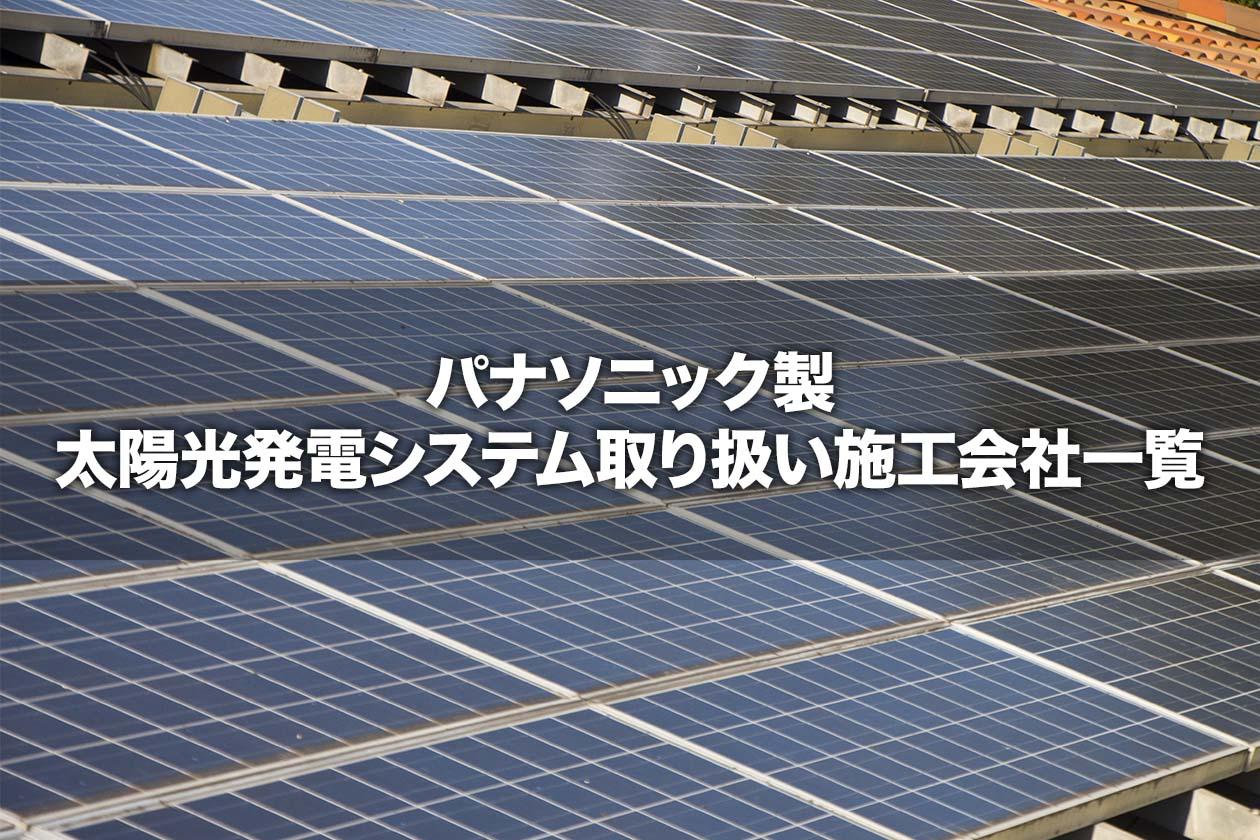 パナソニック製太陽光発電システム取り扱い施工会社一覧
