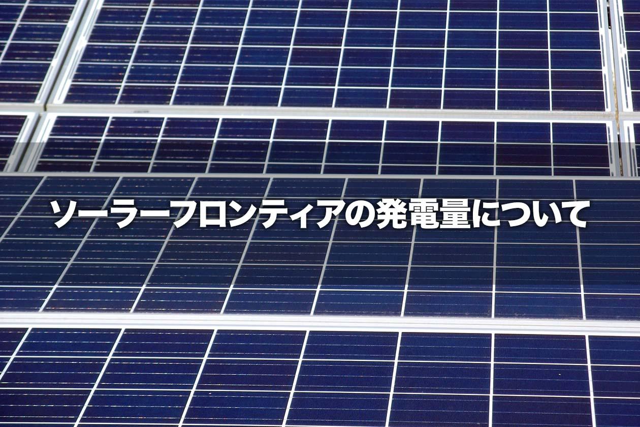 ソーラーフロンティアの発電量について